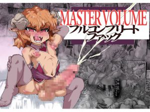 MASTERVOLUME フルコンプリートファック [RJ282543][MasterVolume]