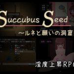 Succubus Seed ~ルネと願いの洞窟~ [RJ282872][ミルフイ油]
