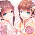 【耳かき・耳舐め】癒やしの空間双子姉妹宿桜と姉妹【バイノーラル】 [RJ281706][ウタカタ]
