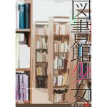 図書館少女―女の子たちが訪れるようになったぼくの職場 [RJ282595][獨去書房]
