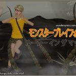 Monster Prey 4: Lurker in the Mud [RJ286003][Wundercomics]