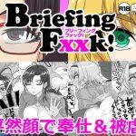 BriefingFxxk! [RJ282492][ShiftAltOn]
