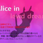 Alice in lewd dream [RJ285032][紅飴屋]