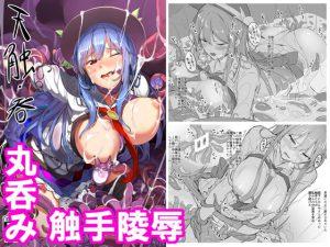 天触・呑 + 天子ちゃんとえっちする本 [RJ285780][neropaso]