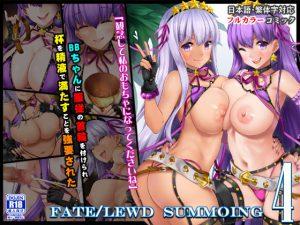 Fate / Lewd Summoning 4 -BBペレ編- [RJ286092][O.N Art Works]