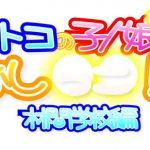 オトコの子/娘のおし○○! 林間学校編 Complete [RJ290388][日和っ子倶楽部]
