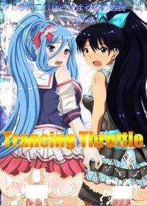 Trancing Throttle [RJ290412][HIGH STAR]