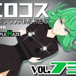 エロコス Vol.73 [RJ290650][PURPLE HAZE]
