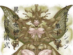人外コレクション第14号「異形女神との行為儀式」 [RJ290776][DDSMD]