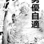 勇優自適【第一話】 [RJ291137][ショタ漫画屋さん]