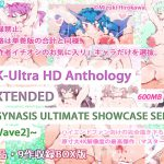 4K-Ultra HD Anthology EXTENDED ~GYNASIS ULTIMATE SHOWCASE SERIES [Wave2]~ [RJ291366][あああっ淀ちゃんっ澄ちゃんっ]