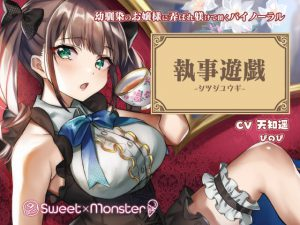 執事遊戯 [RJ284403][SWEET×MONSTER]
