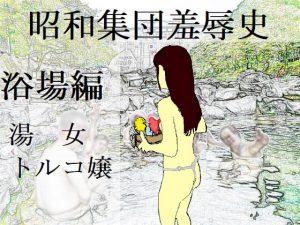 昭和集団羞辱史:浴場編 [RJ290334][SMX工房]