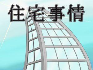 住宅事情 [RJ292620][すみわ]