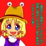 東方いじめっ娘-諏訪子に強制クンニさせられて地面に埋められながら蛇や蛙攻めされちゃうの巻- [RJ292689][五月のメイさん]