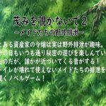 茂みを覗かないで2 ~メイドたちの野外排泄~ [RJ292903][ぺんぎんのお社]
