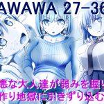 TAWAWA 27-36 [RJ293654][ナッツ工務店]