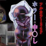 過疎地帯の事故物件に出る黒レザーの女幽霊 [RJ294905][つぐつぐ]