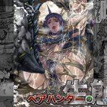 ペアハンターの生態vol.2-2 [RJ295438][Yokohama Junky]