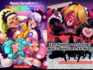 Space Invaders☆DickCure full color [RJ294575][アクオチスキー教室]