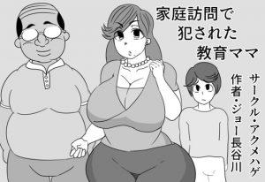 家庭訪問で犯された教育ママ [RJ295140][アクメハゲ]