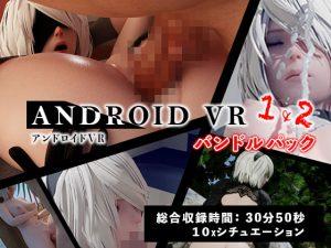 アンドロイド VR 1&2 (バンドルパック) [RJ295656][HentaiVR]