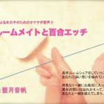 〜女の子による女の子のためのオナサポ音声〜ルームメイトと百合エッチ(男女両性向け) [RJ295661][百合虎魂]