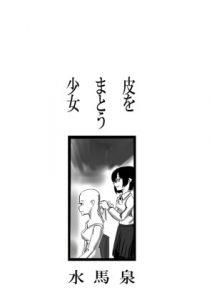 皮をまとう少女 [RJ295725][水馬芸術大学]