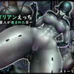 エイリアンえっち-異星人が産まれた日- [RJ295768][バードジョーク]