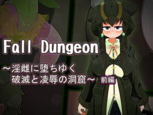 Fall Dungeon ~淫雌に堕ちゆく破滅と凌辱の洞窟~ 前編 [RJ295796][ねじまき塔]