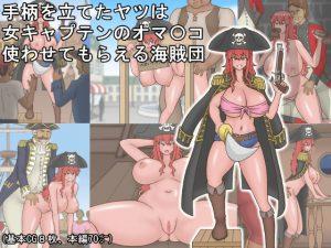 手柄を立てたヤツは女キャプテンのオマ〇コ使わせてもらえる海賊団 [RJ295852][茶豆]