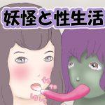 妖怪と性生活 [RJ296538][津香零太]
