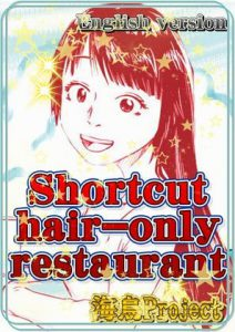 Shortcut hair only restaurant [RJ296649][海鳥プロジェクト]