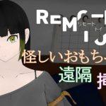 RemoteToy~見知らぬ繋がり~ [RJ296698][青。]
