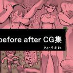 プレイ before after CG集 [RJ296911][あいうえお]