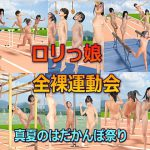 ロリっ娘 全裸運動会 真夏のはだかんぼ祭り [RJ296945][かざは]