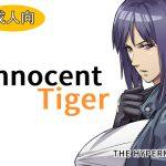 Innocent Tiger [RJ297669][THE HYPERMAN]