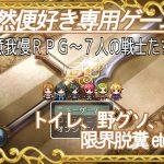 便意我慢RPG~7人の戦士たち~ [RJ297995][ビッグベン]