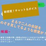【新感覚!】ボイス&チャット動画シリーズ 進路指導室 美稀 [RJ298776][mokyumokyu]