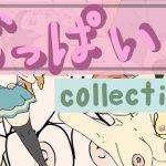 おっぱいcollection no.7 [RJ299215][豚のお面]