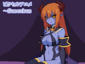 ピクセルアニメ~Succubus [RJ300013][区画OTZ]