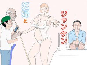妊婦とジャンケン [RJ300973][神野咲依]
