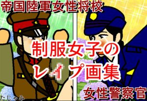 制服女子のレイプ画集 [RJ301191][たじゃみ]