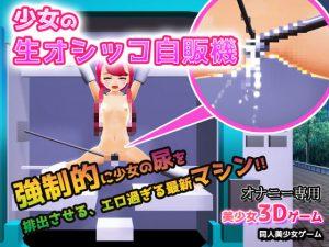 少女の生オシッコ自販機~美少女3Dゲーム [RJ294386][同人美少女ゲーム]