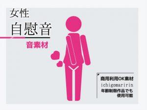音素材「女性のオナニー音」~商用OK著作権フリー [RJ300396][商用利用OK素材]