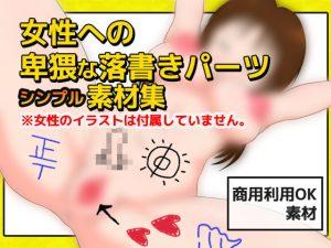 女性への卑猥なラクガキの画像素材~商用成人利用OKの著作権フリー [RJ301424][商用利用OK素材]