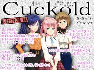 寝取られマゾ専門誌Cuckold2020年 10月号 [RJ301629][寝取られマゾヒスト]