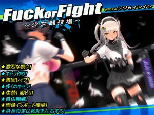 Fuck or Fight ~少女闘技場~ [RJ302401][ジジ★インイン]