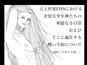 [DL版] 天上世界EHSにおける金髪美少年神たちの華麗なる日常およびそこに遍在する醜い幸福について(通称「日常と幸福」) [RJ302453][Sadistic Narcissus]