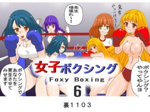 女子ボクシング6 [RJ302545][裏1103]